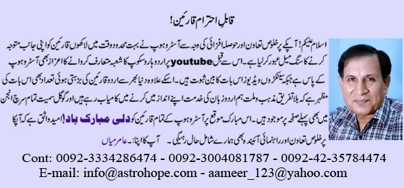 AstroHope pk, Free Urdu Horoscope, Daily, Weekly, Monthly