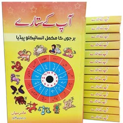 AstroHope pk, Free Urdu Horoscope, Daily, Weekly, Monthly, Yearly